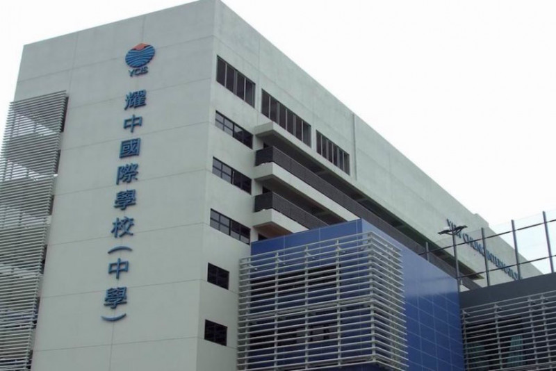 Yew Chung International School Hong Kong (Primary)