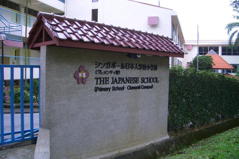 The Japanese School, Singapore (Clementi)